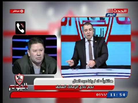 المداخلة الكاملة  اقوي تعليق من رضا عبد العال بعد هزيمة الأهلي التاريخية من الترجي التونسي