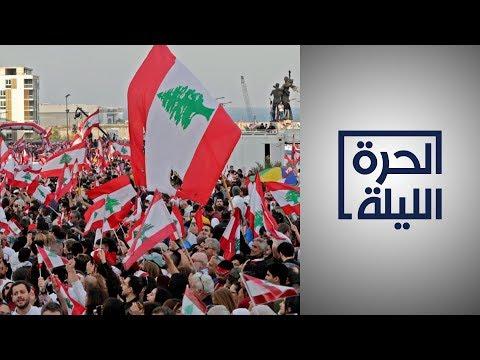 الحراك الشعبي في لبنان يطالب بحكومة تكنوقراط وحزب الله بحكومة توافق  - 21:58-2019 / 12 / 4