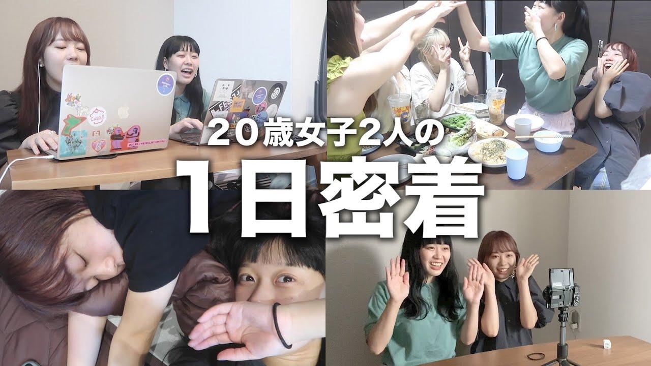 【20歳女子】都内2人暮らしの1日密着〜YouTuberの裏側〜