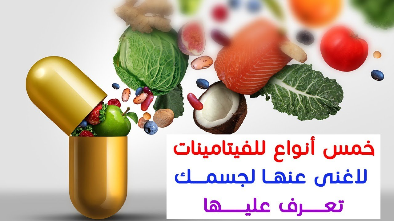 انواع الفيتامينات وفوائدها ومصادرها لجسم الانسان تعرف ...