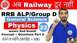9:00 AM RRB ALP/Group D I General Science by Vivek Sir | Waves2 |अब Railway दूर नहीं I Day#22