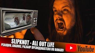Slipknot - All Out Life | Реакция / Анализ преподавателя по вокалу