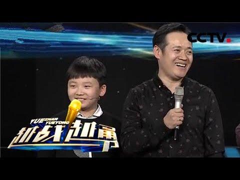 《越战越勇》 20180307 父子双簧演唱刘德华《忘情水》 | CCTV综艺