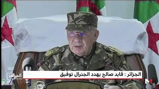 الجزائر .. قايد صالح يهدد الجنرال توفيق