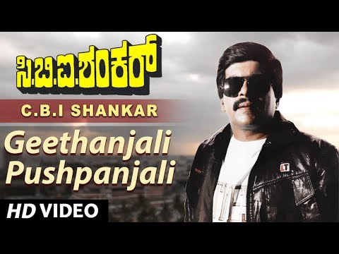 Geethanjali Pushpanjali Full Video Song || C.B.I.Shankar || Shankar Nag, Suman || Kannada Songs