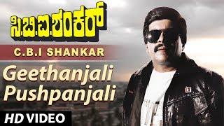 Geethanjali Pushpanjali Video Song | CBI Shankar | Shankar Nag, Suman Ranganathan | Hamsalekha