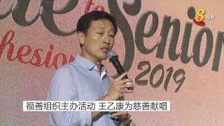 福善组织主办活动 王乙康为慈善献唱