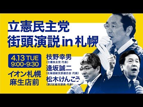 4月13日 9:00 松木けんこう × 枝野幸男 街頭演説 in 札幌 #あなたのための政治
