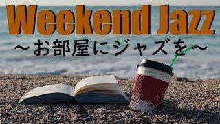 【CAFE Music】Weekend Jazz - 週末ジャズ - お部屋をジャズ空間に♪ 作業用BGM