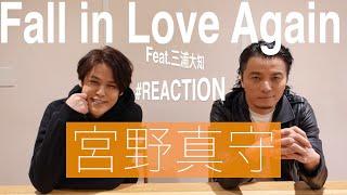 「Fall in Love Again feat.三浦大知」リアクション 宮野真守編!