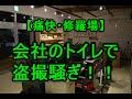 【修羅場】会社のトイレで盗撮騒ぎ! スカッとする話 動画