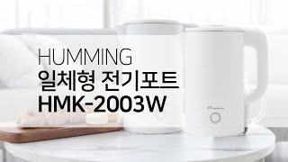 허밍 무선 스텐 통주물 일체형 전기주전자 커피포트 HM…