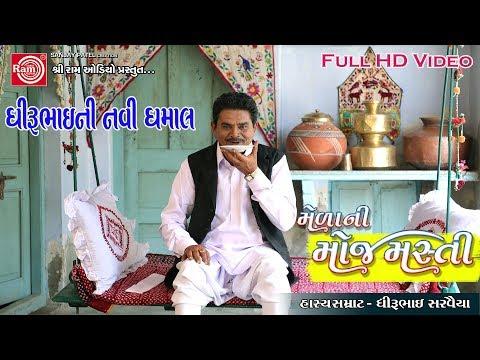 Melani Moj Masti Dhirubhai Sarvaiya  New Gujarati Jokes 2017 Full HD Video