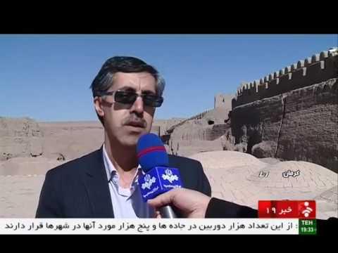 Iran Rayen historical castle, Kerman province دژ تاريخي راين استان كرمان ايران