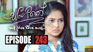 Sangeethe | Episode 243 15th January 2020 Thumbnail