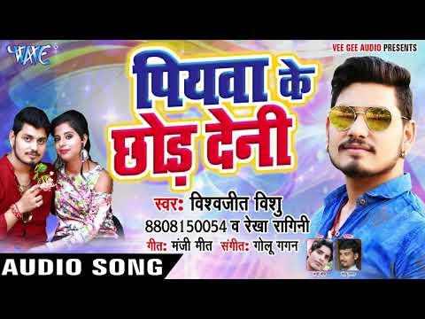 2018 का नया सुपरहिट धमाका - Vishwjeet Singh Vishu - Piyawa Ke Chhor Deni - Bhojpuri Hit Songs