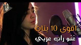 الراب الانثوي || اقوى 10 بنات غنوا راب عربي || رابريات الوطن العربي