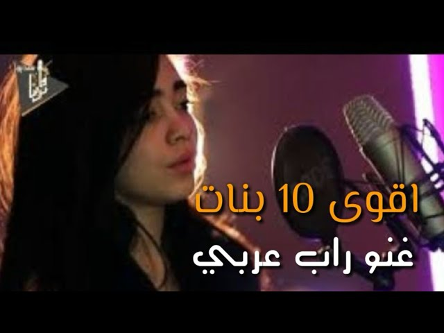 راب بنات اقوى 10 بنات غنوا راب عربي رابريات الوطن العربي Youtube