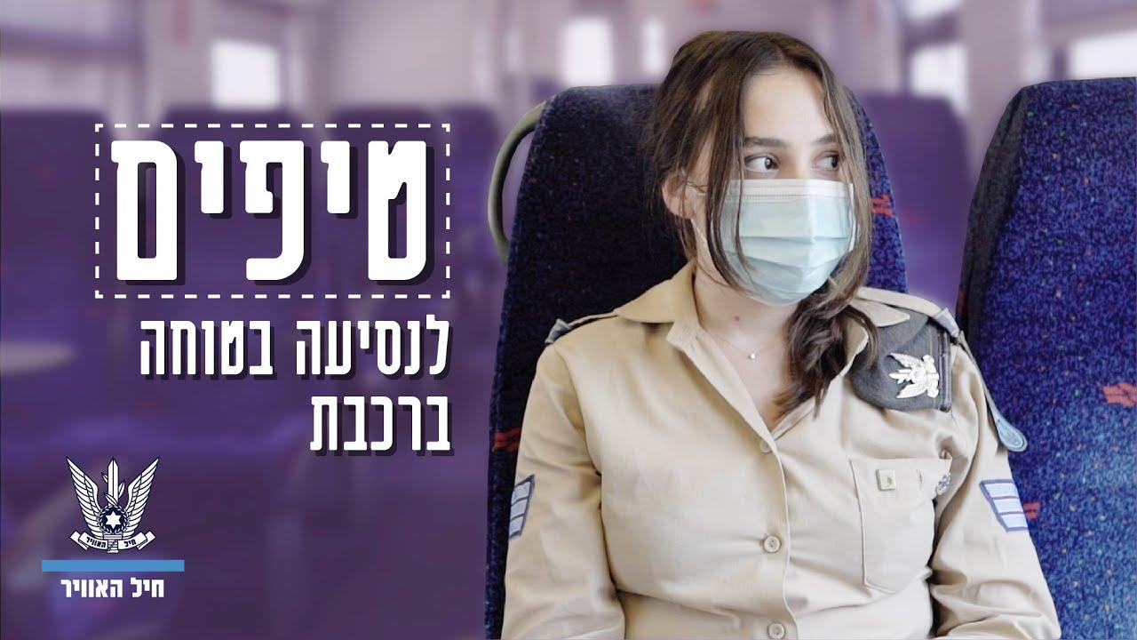 טיפים לנסיעה בטוחה ברכבת | חיל-האוויר הישראלי