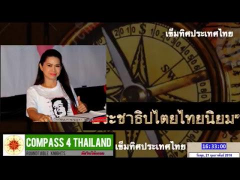 """รวมวิทยากร เข็มทิศประเทศไทย ๒๒ ก.พ. ๒๕๖๑ ตอน เล่ห์ร้าย """"ปชต. ไทยนิยม"""""""