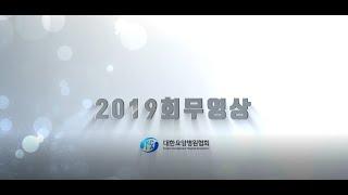 2019년 대한요양병원협회 회무