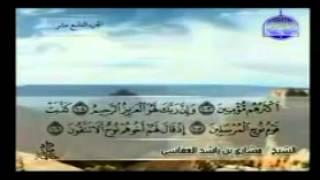 SHAIKH MISHARY ALAFASY - SURAH 26 ASY-SYU'ARA'