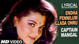 Endha Pennilum Illada Onru Video Song with Lyrics || Captain Mangal || Napoleon, Raja & Khushboo