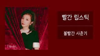 빨간 립스틱 / 볼빨간사춘기(bol4) : 1시간 듣기