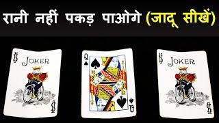 रानी नहीं पकड़ पाने का जादू सीखे (3 Card Monte Tutorial) #LearnMagic