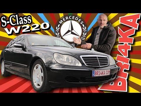 Mercedes-Benz S-Class (W220) | Bri4ka.com