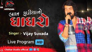 Lakh Rupiya No Ghagro || Vijay Suvada || New Songs || Live Program || Chehar Studio Official