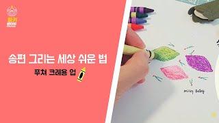 송편 그리기, 세젤쉬 손그림 일러스트 | 밀키베이비