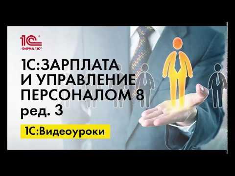 Электронный больничный 2017 в 1С:ЗУП ред.3