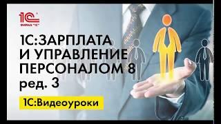 Как оформить электронный больничный в 1С:ЗУП ред.3