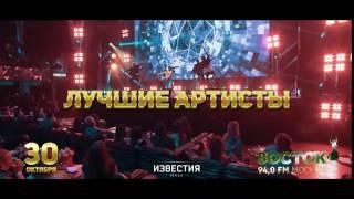 ВОСТОК FM Концерт  Звезды Восток FM