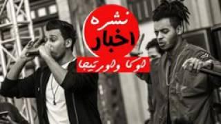 مهرجان نشره اخبار 2016 اوكا واورتيجا وشحته كاريكا اجدد مهرجانات 2016 YouTube