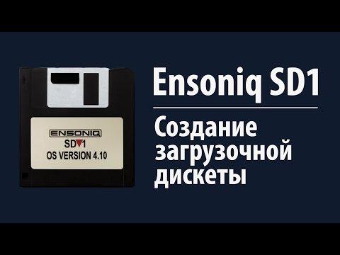 Ensoniq SD1 Создание загрузочной дискеты