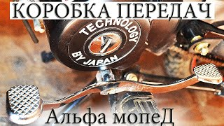 Коробка передач | 🏍️ мопед Alpha 🚩 | Aльфа