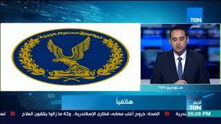 أخبار TeN - مداخلة هاتفية لـ اللواء/ مجدي البسيوني