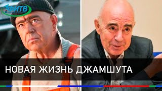 Новая жизнь ДЖАМШУТА (Валерия Магдьяш) из «Наша Russia»