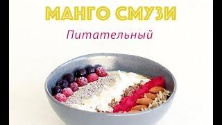 Манго смузи питательный | Рецепт веганский