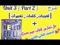 شرح 👈🏻 لغويات & كلمات | Unit 3 | الجزء الثاني | Part 2 | للصف الثاني الثانوي 💜❤💜