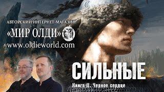 Г. Л. Олди: «Сильные» Кн.2 Издательство «АЗБУКА»
