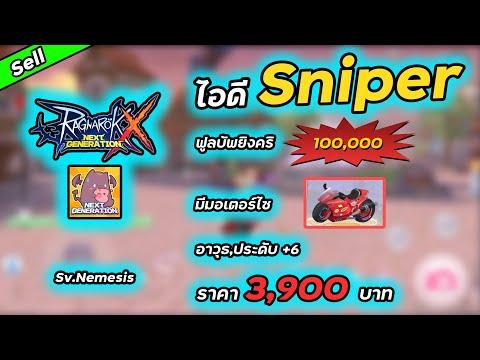 ROXฝากขาย09 | ไอดีSniper Nemesis ฟูลบัพยิงคริ 100,000 , มีมอเตอร์ไซถาวร  ราคา 3,900 บาท