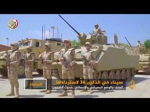 أهالي سيناء في ذكرى تحريرها.. بين الموت أو الرحيل  - نشر قبل 8 ساعة