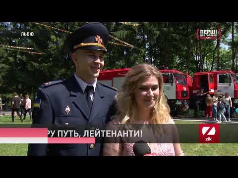 ЛДУ БЖД: З колиски рятувальників випустились молоді лейтенанти