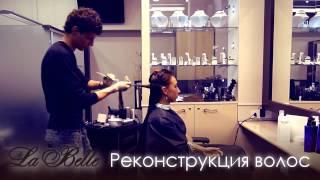 Реконструкция волос. Салон красоты Ля Бэль г.Харьков