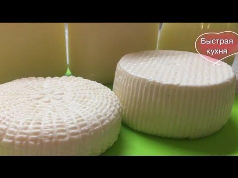 Самый вкусный СЫР. Сыр домашний натуральный. Сыр на ферменте БАКЗДРАВ.