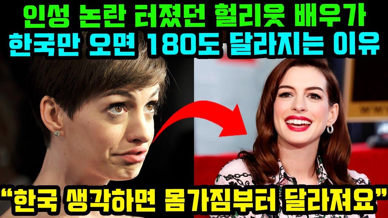 인성 논란 터졌던 헐리웃 배우가 한국만 오면 180도 달라지는 이유