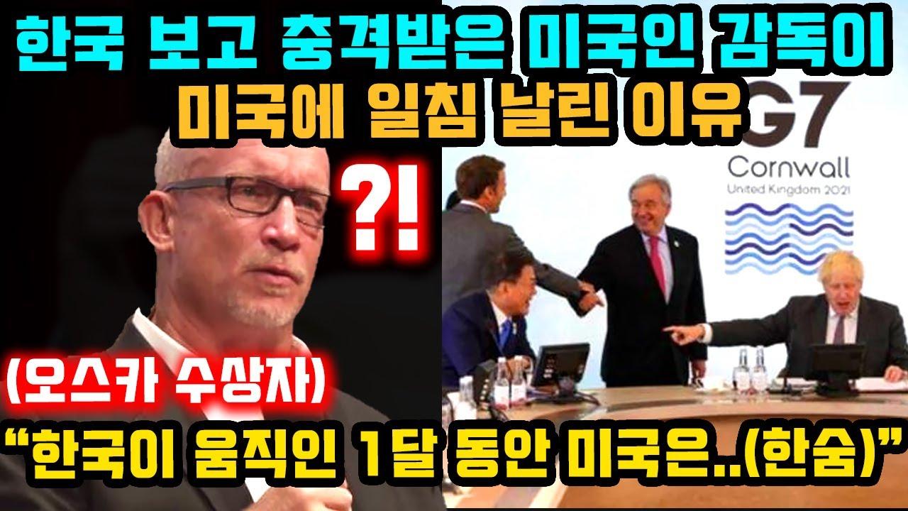 한국 보고 충격받은 미국인 감독이 미국에 일침 날린 이유